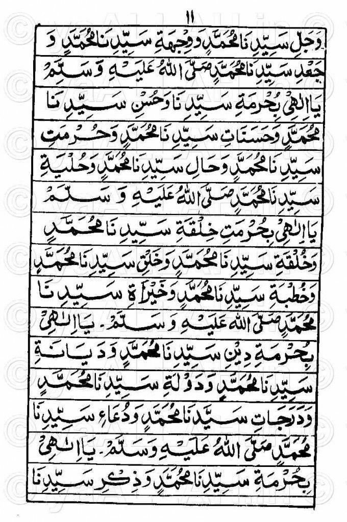 durood e muqaddas in arabic-2-yaALLAH.in