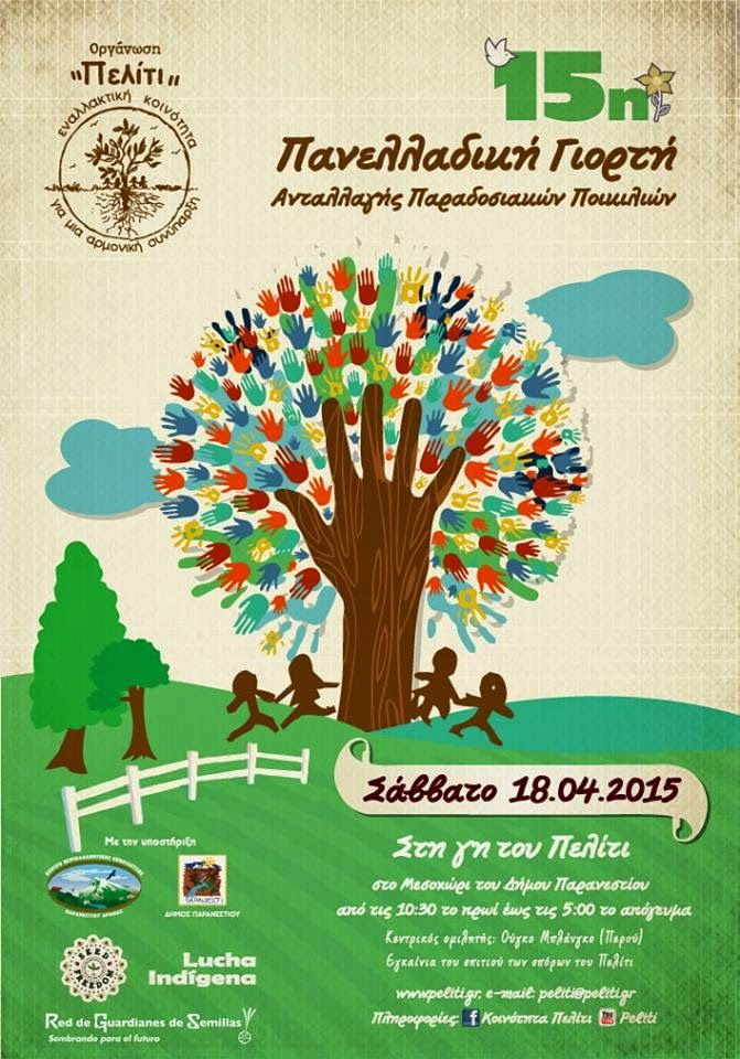 """""""Δράσεις"""" Οικολογία και Περιβάλλον: 15η Πανελλαδική Γιορτή Ανταλλαγής Παραδοσιακών Ποι..."""