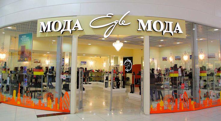 Магазины обуви, женская обувь, мужская обувь, детская обувь