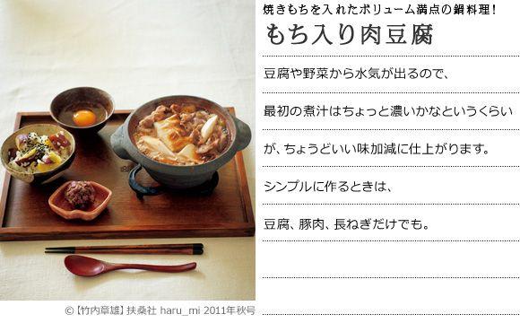 焼きもちを入れたボリューム満点の鍋料理!もち入り肉豆腐
