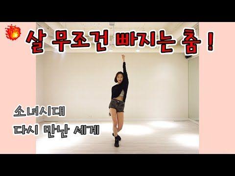 [다이어트 댄스] 무조건 살 빠지는 춤! 당장 따라해봐요/ *소녀시대 - 다시 만난 세계*/채니챈(거울모드) - YouTube