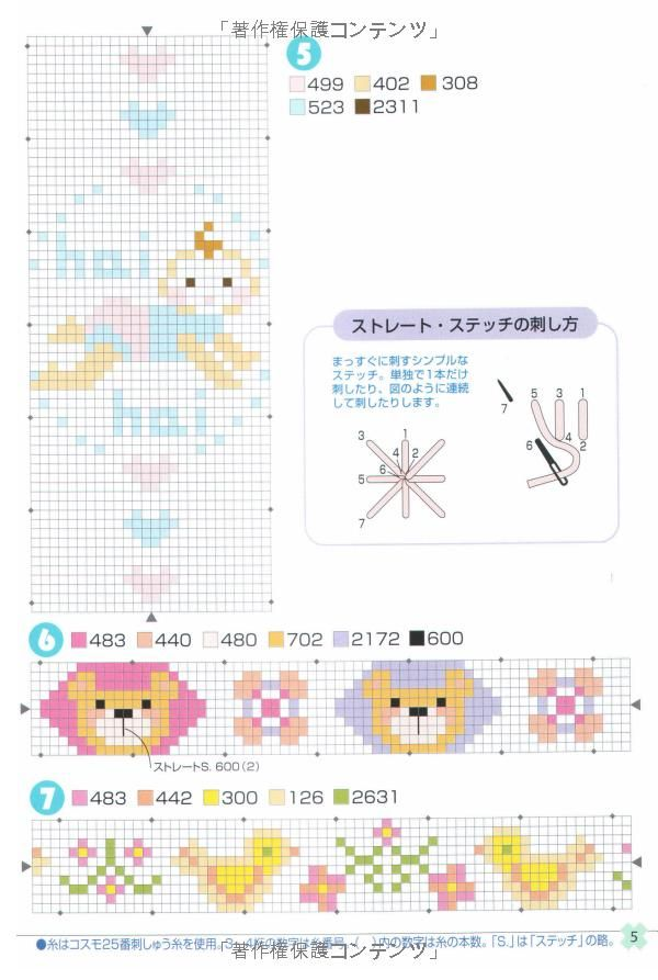 Amazon.co.jp: テープに刺しゅう かんたんクロス・ステッチ (刺しゅうチャレンジBOOK): 本