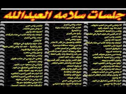 Salama Al Abdullah اغاني سلامه العبدالله جلسات
