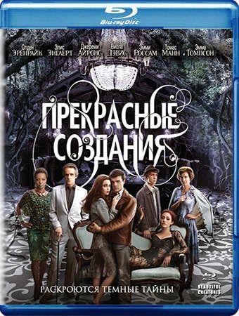 скачать фильм Прекрасные создания (2013)