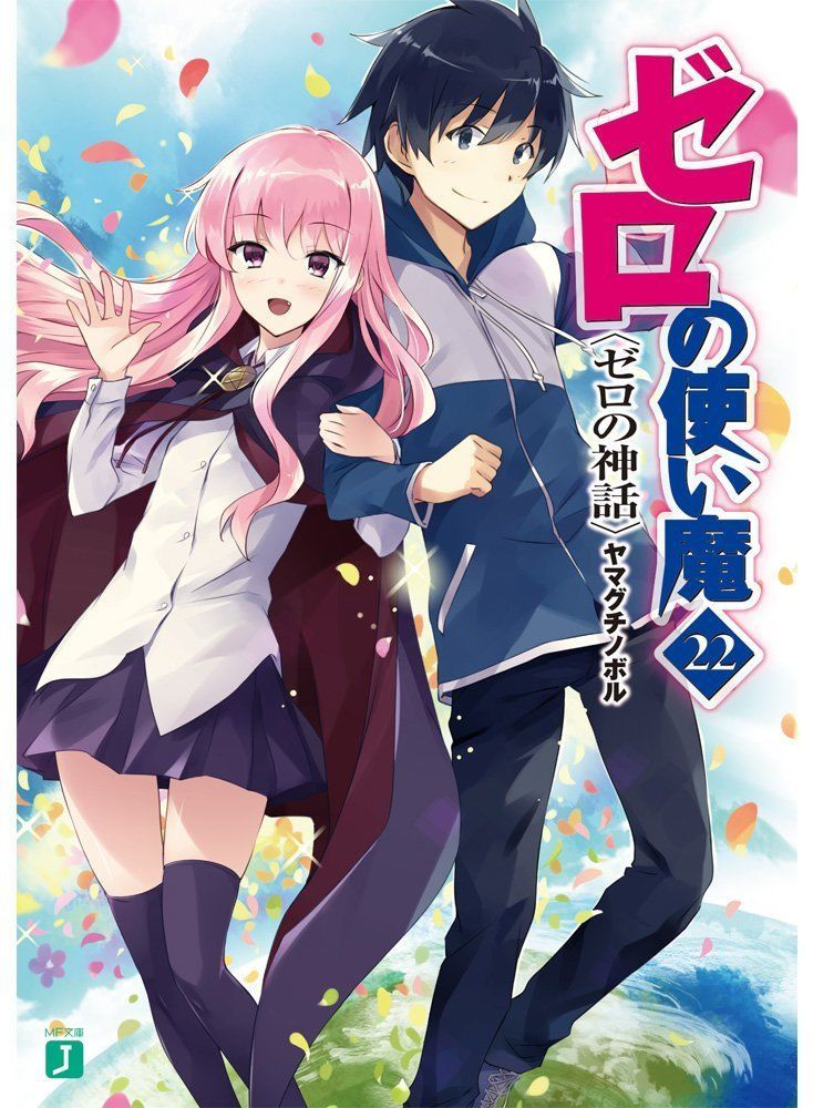 The Familiar Of Zero No Tsukaima Vol 22 /Japanese Novel Book