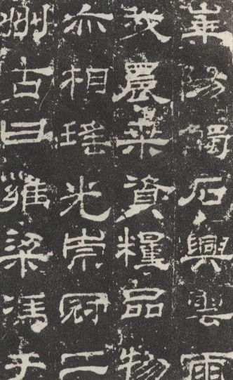 Li Shu (Clerical Script) Since the seal style is more difficult to write the clerks usually simplified for quicker use and made the clerk script more popular during 200 BC. to 200 AD. in China. This copy is from a tablet on Huashan temple (华山庙碑) ,3KM away from huashan scenic area,many steles and relics inside