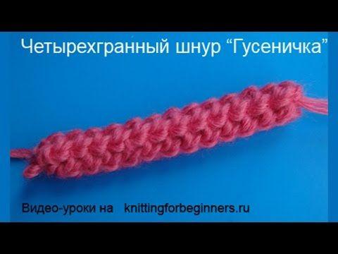 Four sided crochet cord Четырёхгранная гусеничка  вязание крючком мастер...