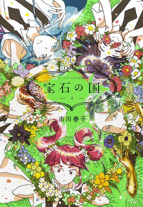 Jewel of the Country - Illustration: Haruko Ichikawa; Design: Naoko Nakui