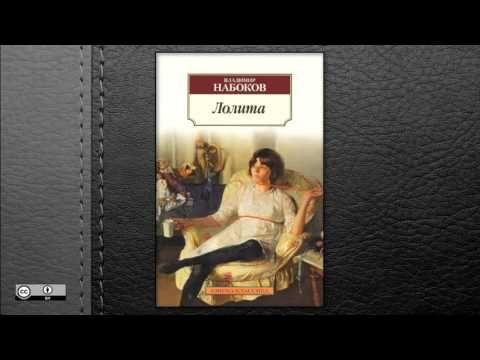 Лолита - Владимир Набоков (Аудиокниги онлайн)