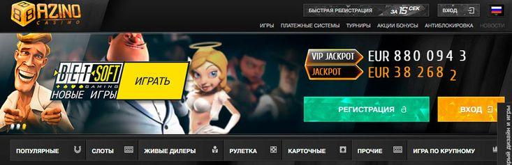 azino888 онлайн казино играть на деньги