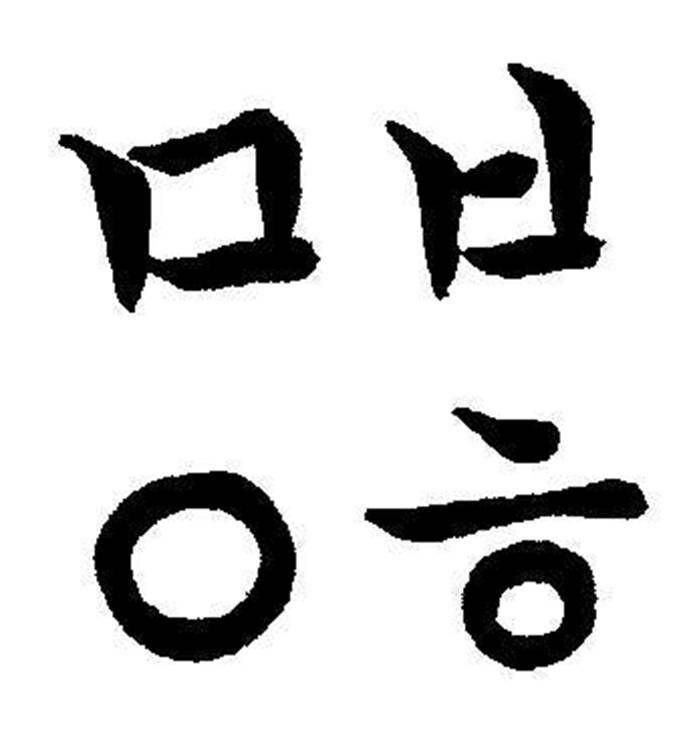 궁체 정자 쓰기(2) - 한글자음
