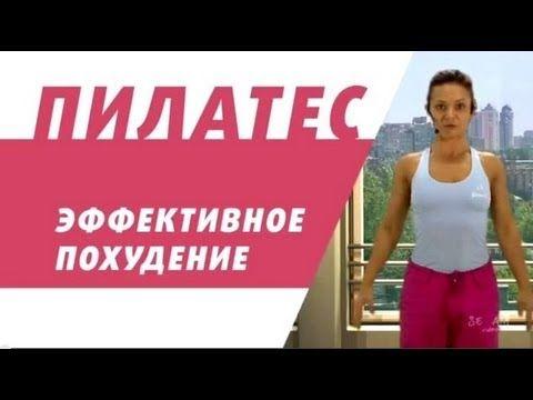 ПИЛАТЕС: ЭФФЕКТИВНОЕ ПОХУДЕНИЕ. Уникальный комплекс для похудения и придания телу идеальной формы! - YouTube