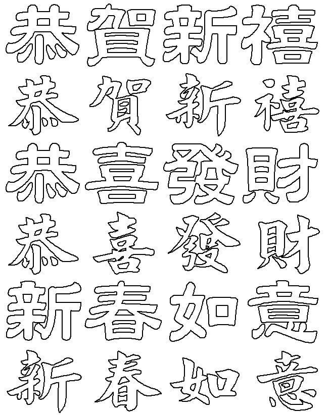 Раскраска иероглифы распечатать соединения этом