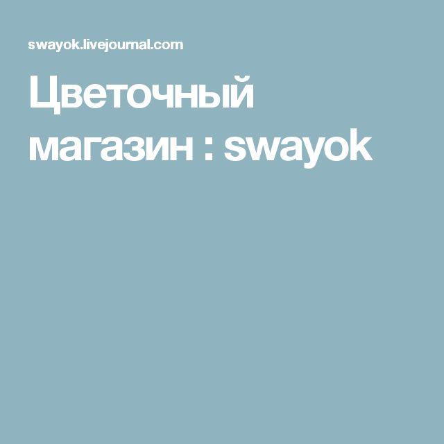 Цветочный магазин : swayok