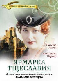Английский сериал Ярмарка тщеславия онлайн бесплатно в хорошем качестве на русском. Смотреть Ярмарка тщеславия!
