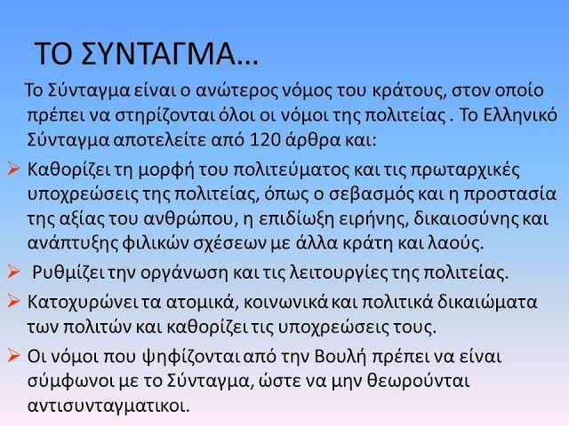 Ιερή Δήλωση Άρθρου 120 Ελληνικού Συντάγματος : Το άρθρο 120 του συντάγματος και τι προβλέπει σε π...