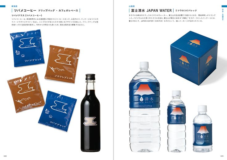 Package Designs (Niigata & Yamanashi): Local Packaging Now (地域発 ヒット商品のデザイン) #DesignBook #PackageDesign #GraphicDesign