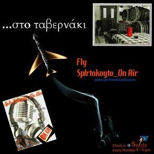 - ΠΤΗΣΗ SpIrtoKoyto_On Air:στο ταβερνάκι...  1/12/2014