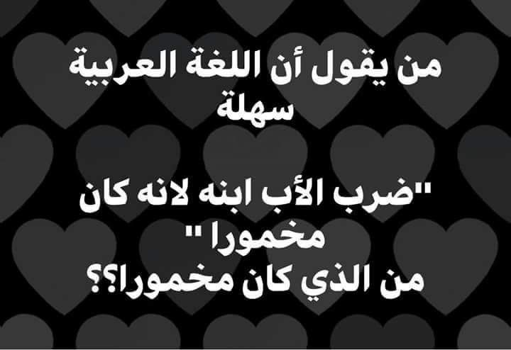 ويقولون ان اللغة العربية سهلة Arabic Calligraphy