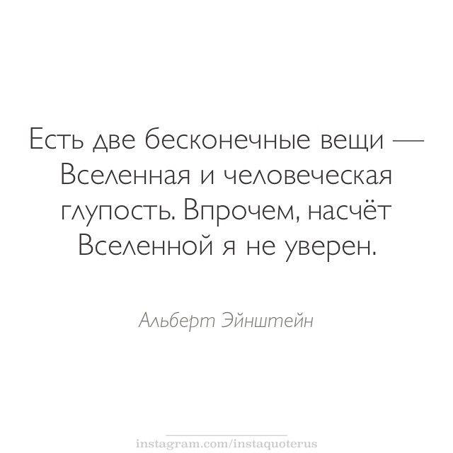 #АльбертЭйнштейн #эйнштейн #глупость #вселенная #бесконечность #quote #quotes #quotation #instaquote #quoteoftheday #цитата #цитаты #цитатник #афоризмы…