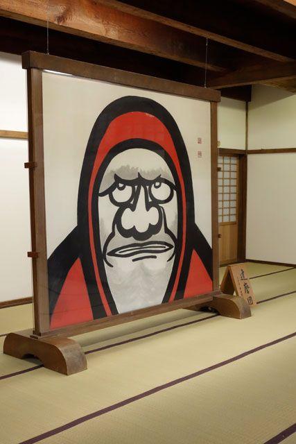Daruma , 天龍寺 , Tenryuji . Kyoto , autumn