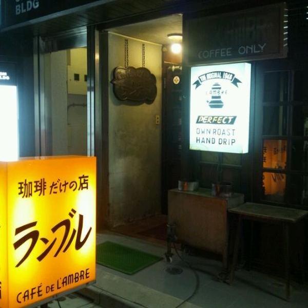 銀座 カフェ・ド・ランブル