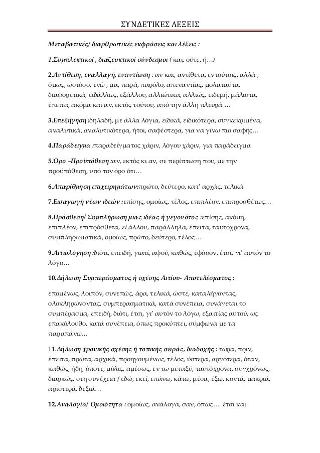 Οι συνδετικές λέξεις σε δύο εκπαιδευτικές κάρτες έτοιμες για εκτύπωση - ΗΛΕΚΤΡΟΝΙΚΗ ΔΙΔΑΣΚΑΛΙΑ