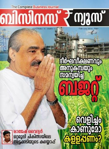 17 Best Images About MALAYALAM MAGAZINE ONLINE On