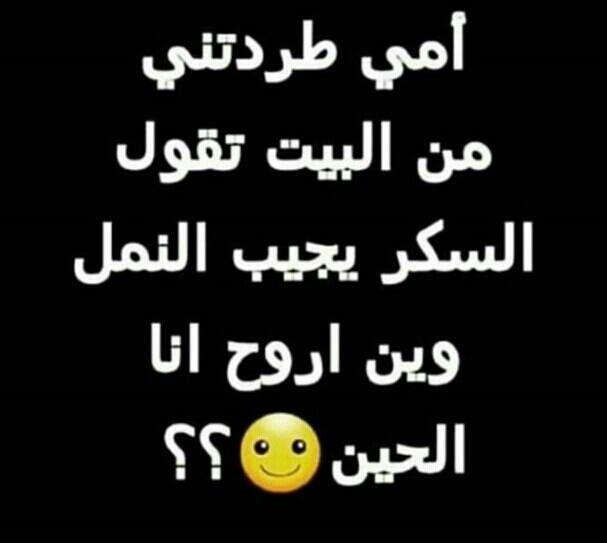 اجي يمكن انام Funny Arabic Quotes Funny Picture Jokes Arabic Funny