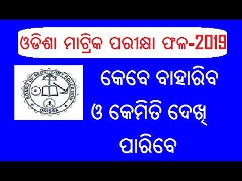 Odisha 10th Result 2019 or Odisha Matric Result 219 or