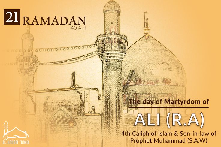 On 19 #Ramadan 40 A.H, while praying in the #Mosque of #Kufa, #Ali (R.A) was attacked by the Kharijite Abd-al-Rahman ibn Muljam. He was wounded by ibn Muljam's poison-coated sword while prostrating in the #Fajr prayer. Ali (R.A) ordered his sons not to attack the Kharijites, instead stipulating that if he survived, ibn Muljam would be pardoned whereas if he died, ibn Muljam should be given only one equal hit. Ali (R.A) died two days later on 21 Ramadan 40 A.H. #21Ramadan #HazratAli (R.A)