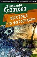 Читайте книгу Ничего себе пошутила, Казакова Татьяна Алексеевна #onlineknigi #книгоман #nook #library
