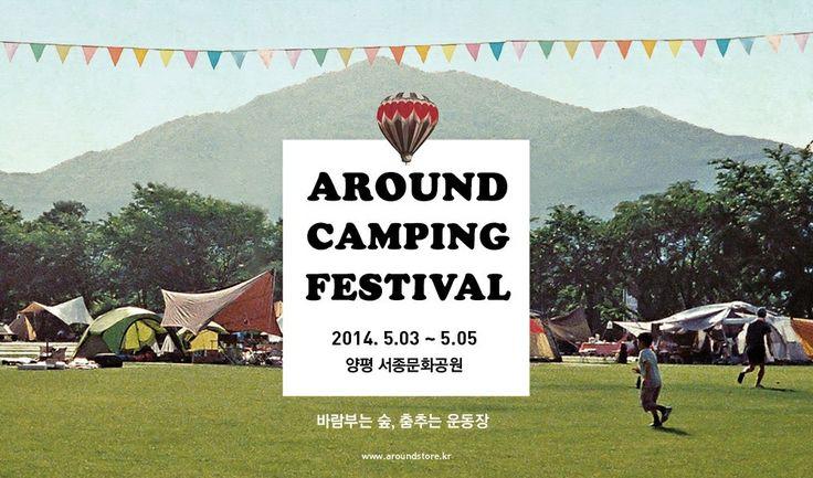 AROUND 캠핑 페스티벌 (2014)