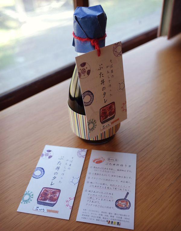 ヤムヤム旅新聞 » 蕎麦 花はな ぶた丼のタレ ラベルデザイン