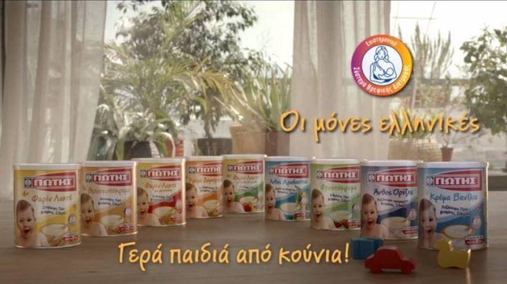 Κερδίστε τις παιδικές τροφές ΓΙΩΤΗΣ του μωρού σας για 1 ολόκληρο χρόνο από το Gal Market.gr - https://www.saveandwin.gr/diagonismoi-sw/kerdiste-tis-paidikes-trofes-giotis-tou-morou-sas-gia-1-olokliro-xrono-apo/