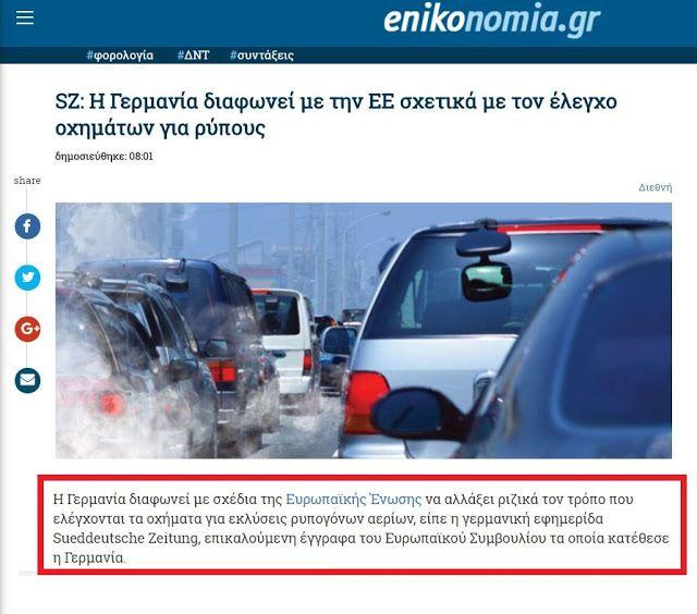 ΚΑΤΑΛΑΒΕΣ ΤΩΡΑ ΠΟΙΟΣ ΚΟΥΚΟΥΛΩΣΕ ΤΟ ΣΚΑΝΔΑΛΟ ΤΗΣ VOLKSWAGEN ;;;  http://www.kinima-ypervasi.gr/2017/04/volkswagen_25.html  #Υπερβαση #Volkswagen #Germany #EU