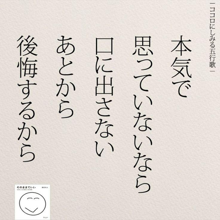 あとから後悔しないように . . . #ココロにしみる五行歌 #五行歌#本気#後悔 #日本語勉強 #女性#仕事#20代 #復縁 #ポエム #そのままでいい