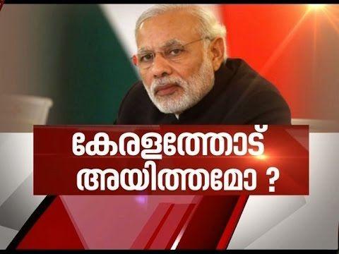 Kerala's Cooperative bank crisis:No permission to meet Modi |News Hour 23 Nov 2016 - YouTube