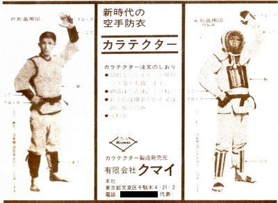 "Bōgu-tsuki Karate 防具付き空手 is one of various competition modi of Karate. It literally means ""karate with protective equipment attached."" It refers to full-contact karate fights in which protective equipment is worn by the participants.""Continue reading..."""
