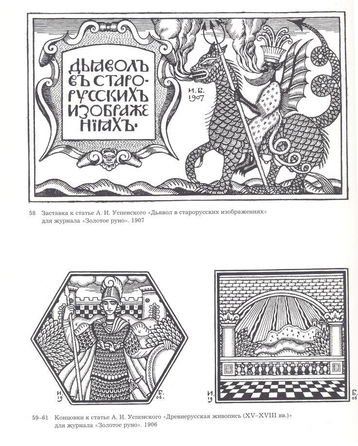 Illustration for the magazine Golden Fleece Иллюстрация к журналу Золотое Руно Artist: Ivan Bilibin Completion Date: 1907