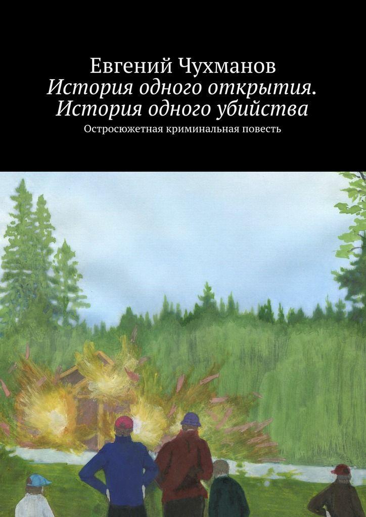 История одного открытия. История одного убийства. Остросюжетная криминальная повесть #книгавдорогу, #литература, #журнал, #чтение, #детскиекниги, #любовныйроман, #юмор
