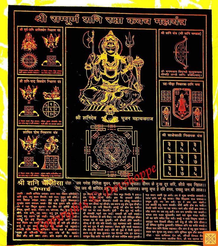 Sri Sampurn Shani Raksha Kavach Maha yantra for protection from Planet Saturn