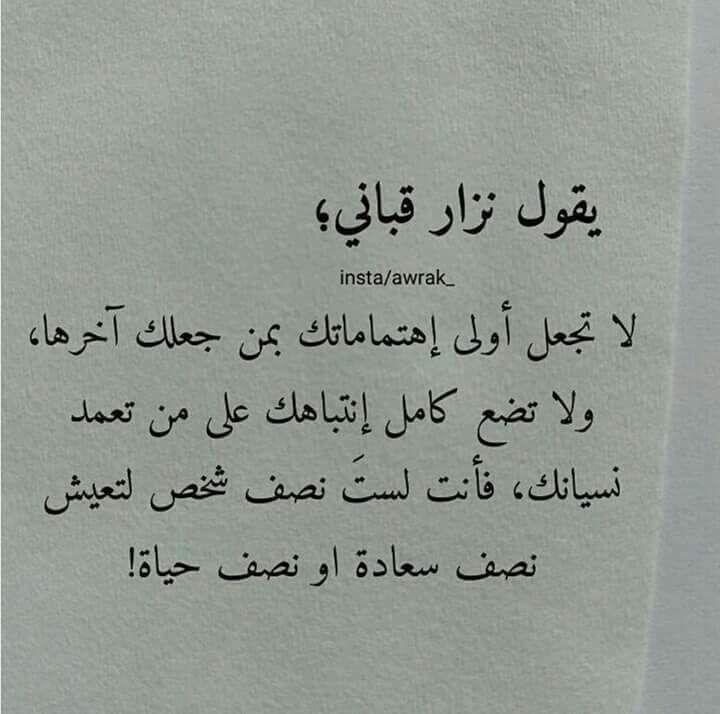 يقول نزار قباني في الحب بالصور فوتوجرافر Beautiful Arabic Words Real Life Quotes Romantic Words