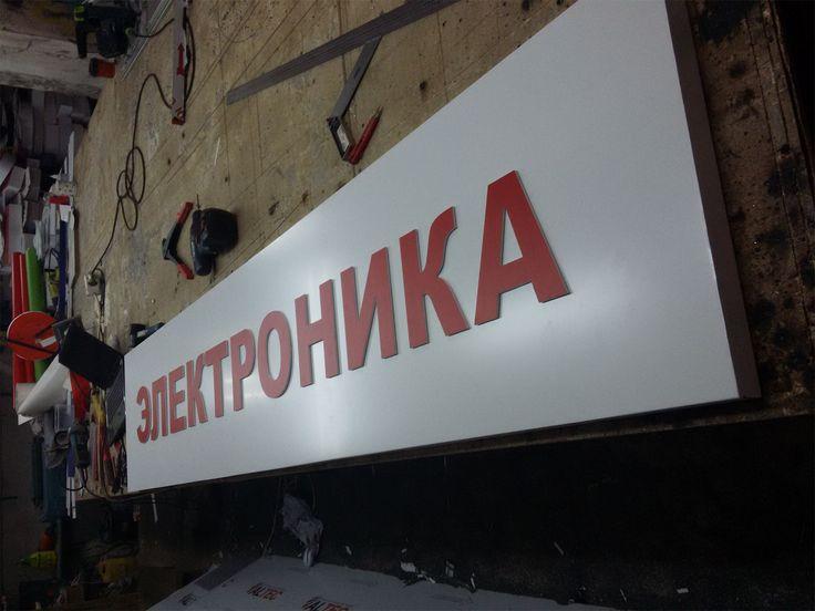 Вывеска магазинов реклама, наружная реклама магазина Рекламно-производственная компания AGroup   Рекламно-производственная компания AGroup   https://xn--80aaaaxe4aikcc8ad2b1n.com/  https://xn--80aaaaxe4aikcc8ad2b1n.com/produkcziya/vyiveska-magazina          info@agroup.ru…