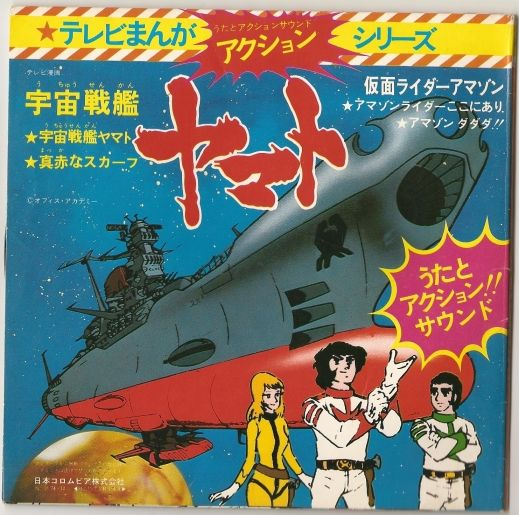 宇宙戦艦 レコード - Google 検索