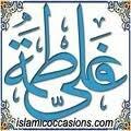 Ali and Fatima a.s.
