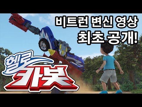 cool  헬로카봇 변신모음 1화 - 비트런 Hello Carbot