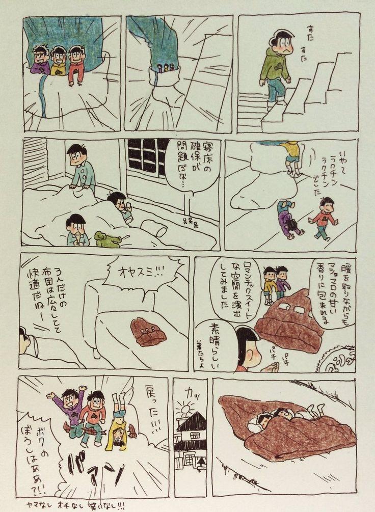 【漫画】『怒ったら縮んでしまった六つ子たち』(おそ松さん)