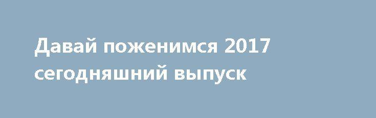 Давай поженимся 2017 сегодняшний выпуск http://kinofak.net/publ/peredachi/davaj_pozhenimsja_2017_segodnjashnij_vypusk/12-1-0-6482  Выбор, который делают невесты и женихи в студии, – это не игра. Участвовать в программе приглашаются только те, кто на самом деле жаждет обрести свою вторую половинку. Это взрослые, состоявшиеся люди, готовые к принятию самого ответственного в жизни решения. Чем руководствуются они в поисках партнера? Насколько точно они понимают, кто именно им нужен? Почему…
