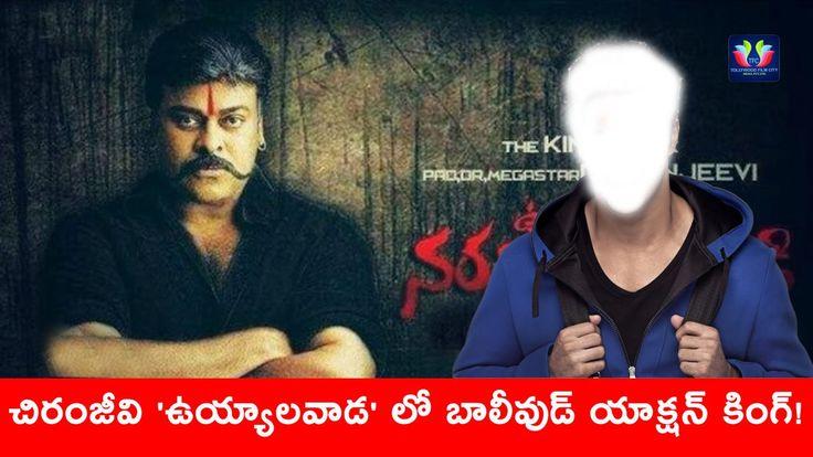 మెగా స్టార్ 'ఉయ్యాలవాడ' లో బాలీవుడ్ యాక్షన్ కింగ్?! | Political News | Movie news | Telugu movies | Telugu movie reviews | Telugu full movies | Telugu comedy clips | Tollywood updates | Telugu cinema updates | TFC Media